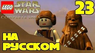 Игра ЛЕГО Звездные войны The Complete Saga Прохождение - 23 серия / LEGO Star Wars