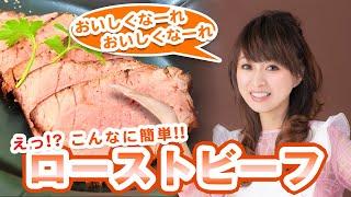 渡辺美奈代のお料理動画Minayo cooking 今回はとっても簡単な「ローストビーフ」 レシピも公開しています。 【レシピ】 牛もも肉 300g おろしニンニク 適量 粗挽き塩胡椒 ...