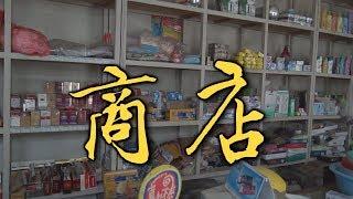 ㅑ32ㅕГде жить хорошо: в Китае или России? Беседа с продавцом сельского магазина