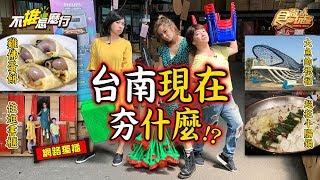 《不推怎麼行第22集》莎莎愚婦團衝台南!超夯美食 秘密基地新發現 20191016 (完整版)