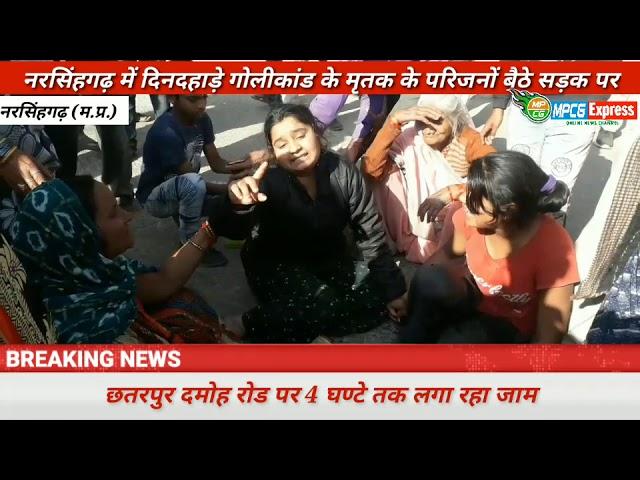 नरसिंहगढ़ में दिनदहाड़े गोलीकांड के मृतक के परिजनों बैठे सड़क पर,छतरपुर दमोह रोड 4 घण्टे तक लगा रहा जाम