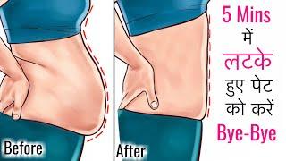 सुबह खाली पेट 5 Mins यह करलो पेट की चर्बी गायब मिलेगी - Lose Belly Fat | Anaysa
