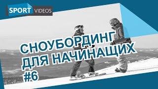 Школа сноуборда для начинающих. Урок №6: торможение с двумя пристегнутыми ногами