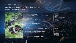 "【2018/10/24発売】sumika / 「sumika Live Tour 2018 ""Starting Caravan"" 2018.07.01 at日本武道館」teaser"