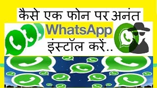 UNLIMITED WhatsApp Account in one Phone???TRICK!!! II कैसे एक फोन पर  अनंत WhatsApp इंस्टॉल करें..
