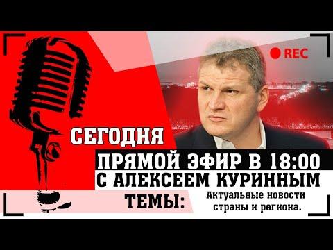 Прямой Эфир в 18:00 Актуальные новости страны и региона!