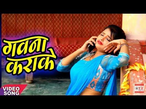 Gawna karake raja jaiba videshwa... गवना कराके राजा जइबा विदेशवा bhojpuri song