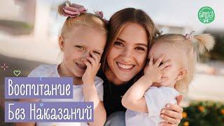 Как Воспитывать Ребенка Правильно   4 Важных Правила Для Родителей   Family is...