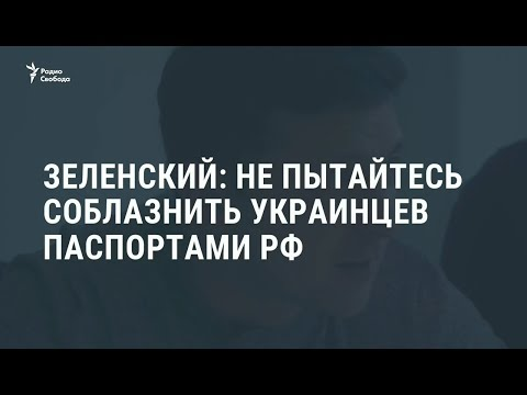 """Зеленский: украинцы не захотят стать """"новой нефтью"""" для властей РФ / Новости"""