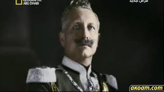 أبُكاليبس : الحرب العالمية الأولى - الحلقة الأولى - عنف مدمر