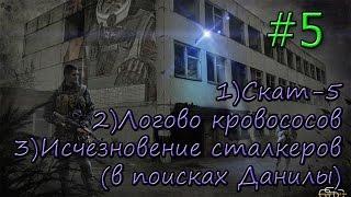 S.T.A.L.K.E.R.: Зов Припяти Серия #5(, 2016-11-24T15:47:25.000Z)