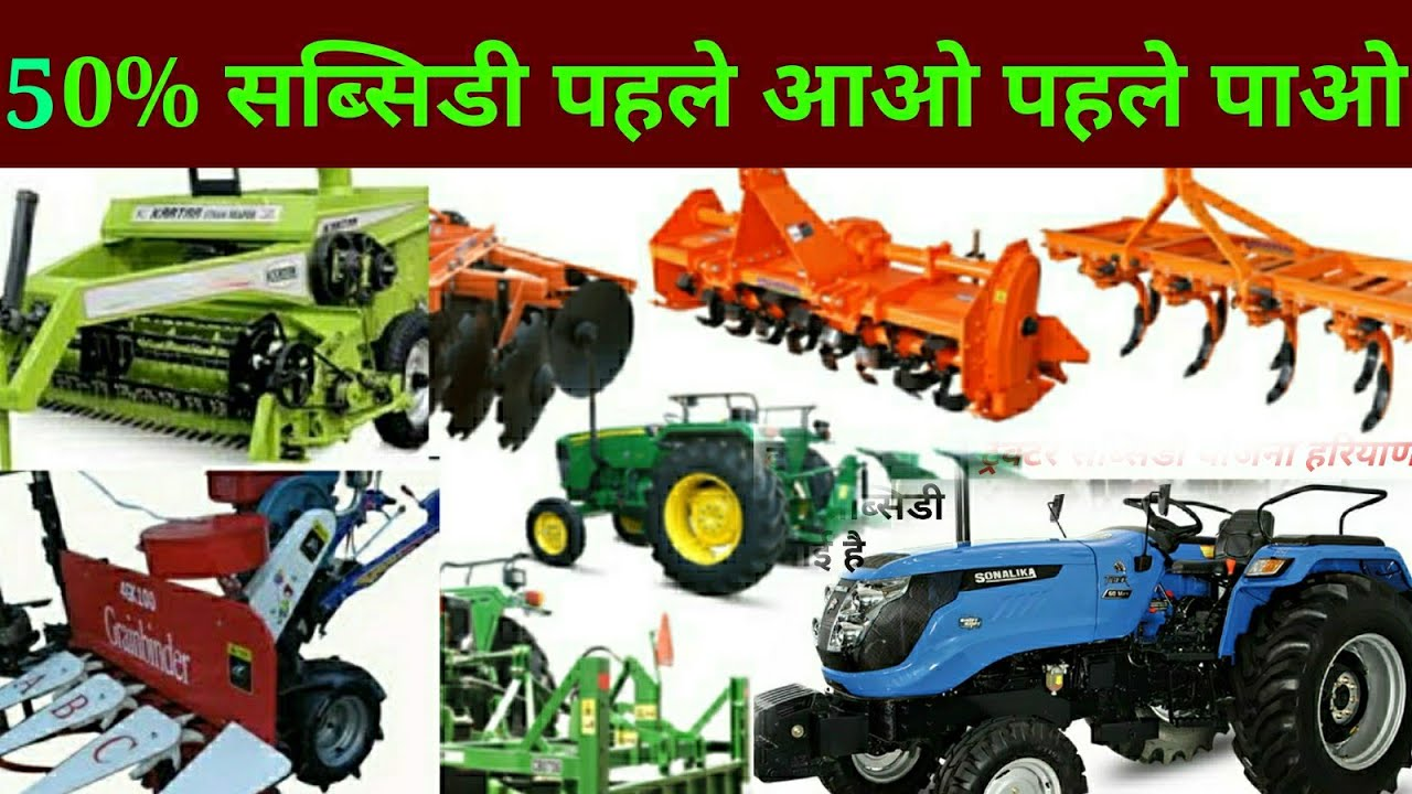 क़ृषि यँत्र सब्सिडी 21, agricultural equipment subsidy, krishi yantra subsidy, agriculture machinery