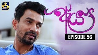 Aeya Episode 56 || ''ඇය ''  ||  08th January 2020 Thumbnail