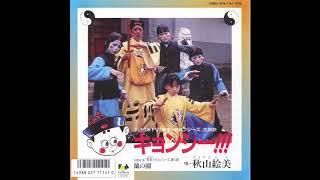 Lyrics/作詞: Takashi Matsumoto / 松本隆 Composition/作曲: Haruomi H...