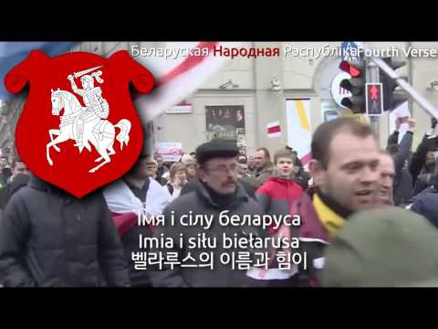 National Anthem of Belarus People's Republic (1918~1919) - Ваяцкі Марш (벨라루스 인민 공화국의 국가)