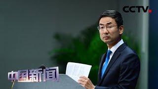 [中国新闻] 中国外交部:敦促少数外国政客停止干涉中国内政 | CCTV中文国际