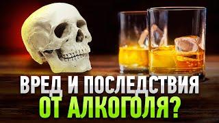 АЛКОГОЛИЗМ Вред и Последствия от Алкоголя