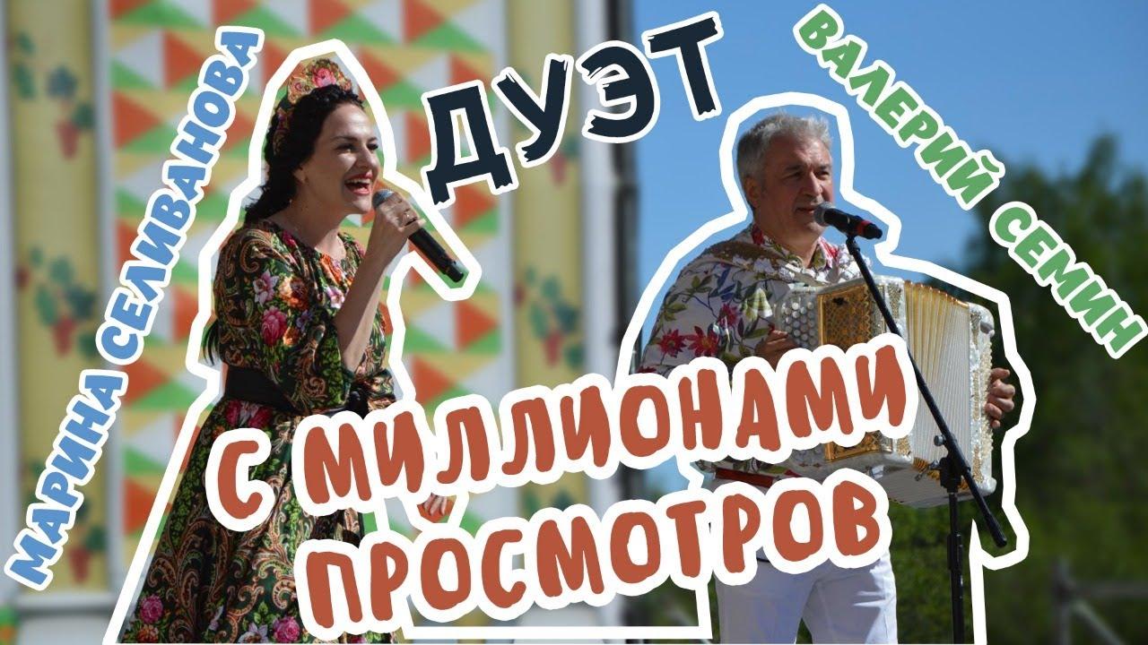 """Марина Селиванова и Валерий Сёмин на фестивале """"Хлеб да Сольба"""""""