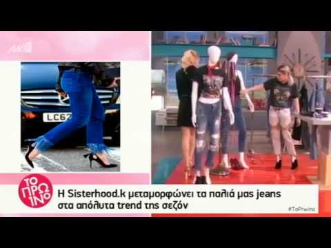 DIY embellished jeans / To prwino ant1