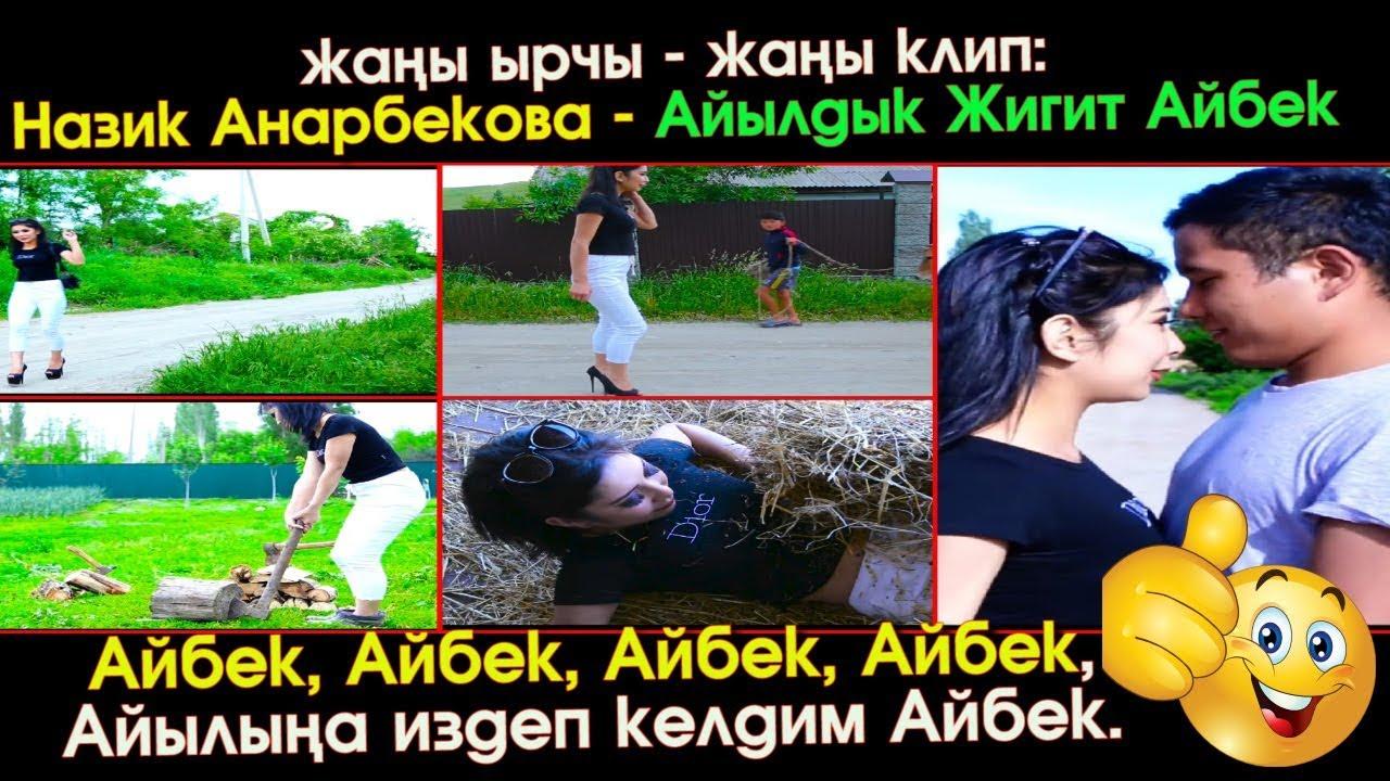 жаны клип: Назик Анарбекова - Айылдык Жигит Айбек | #Kyrgyz Music