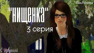 "The Sims 3:Сериал ""Нищенка"" 3 серия (Machinima)"