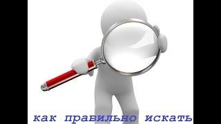 Как правильно искать в интернете(Казалось бы такую простую задачу, как поиск информации в Интернете, может осуществить любой, даже тот, кто..., 2015-04-02T20:29:44.000Z)