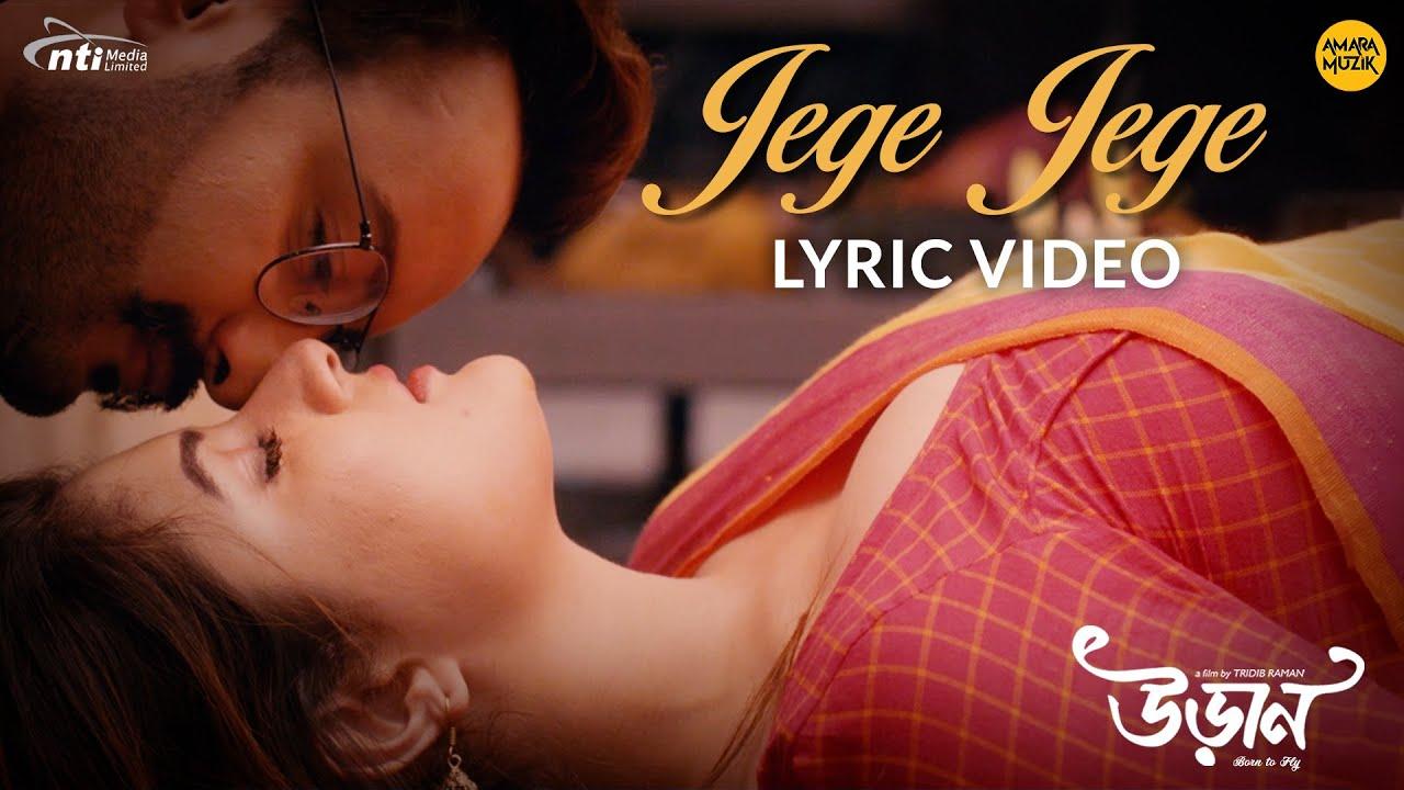 Jege Jege (জেগে জেগে) | Lyrical Video | Uraan | Shreya Ghoshal | Srabanti | Srijato | Joy Sarkar