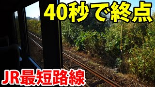 始発駅から40秒で終点  これがJR最短路線だ!