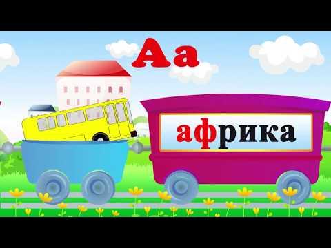Слогопесенка со звуком А. Учим буквы - развивающий мультик. Видео для детей. Наше всё!