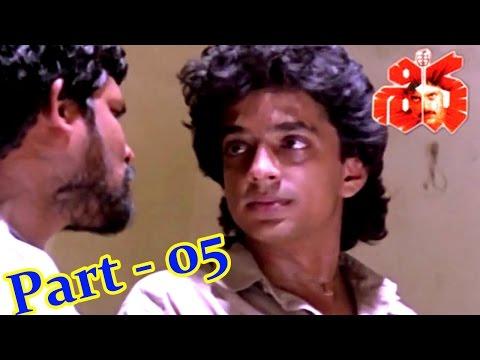 Shiva Telugu Movie Part 05/12  || Nagarjuna, Amala || Shalimarcinema