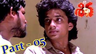 Shiva Telugu Movie Part 05/12     Nagarjuna, Amala    Shalimarcinema