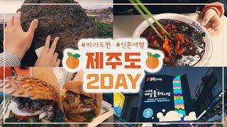 vlog_#3 제주도 태교여행 | 겨울신혼여행 3박4일…