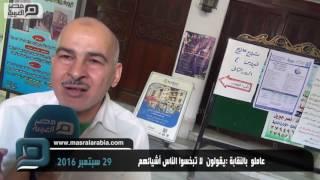 مصر العربية | عاملو  بالنقابة :يقولون  لا تبخسوا الناس أشيائهم