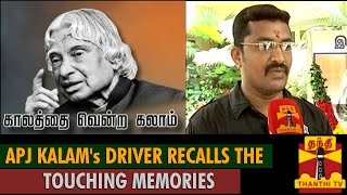 A.P.J. Abdul Kalam's Driver Balaji Recalls Touching Memories with Former President spl video news 29-07-2015 Thanthi TV