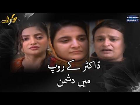 Doctor Ke Roop Mein Dushman   Wardaat - SAMAA TV - Oct 24, 2018