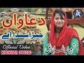 Duawaan jehra sunda ay by Tehmina Tariq, Video By Khokhar Studio