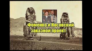Фоменко и Носовский заказной проект. (Л.Д.О. 191 часть.)