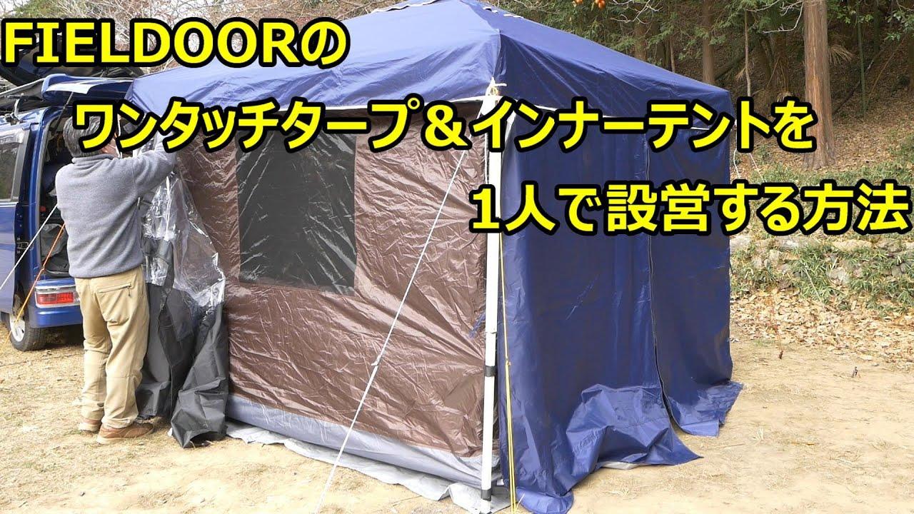 FIELDOORのワンタッチタープ&インナーテントを一人で設営する方法 ソロキャンプ 月川荘キャンプ場