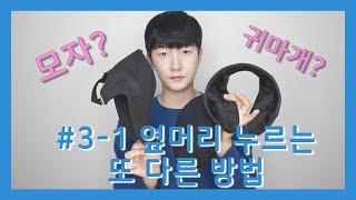 [#3-1 뜨는옆머리누르는 또다른방법] 남자뜨는머리 완…