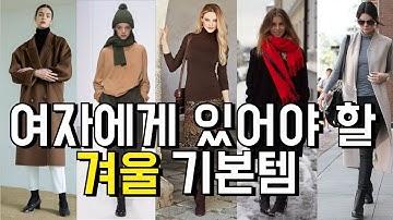 여자가 있어야 할 겨울기본템/중년패션코디/ 옷 잘입는법 여자 /겨울코디 여자