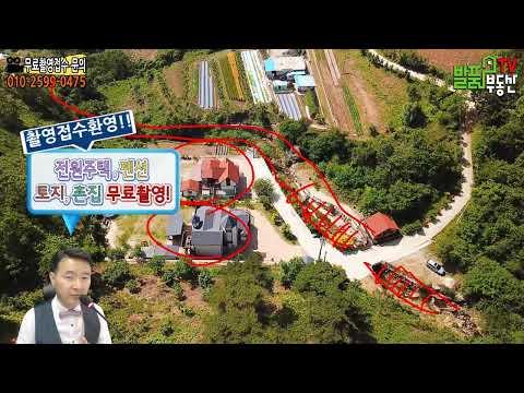 경남 산청 펜션 매매 계곡 자연수영장을 품은