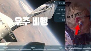 버진갤럭틱 우주여행 성공! 그리고 우주로 간 에어팟 프…