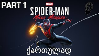 Spider Man Miles Morales PS5 ქართულად ნაწილი 1