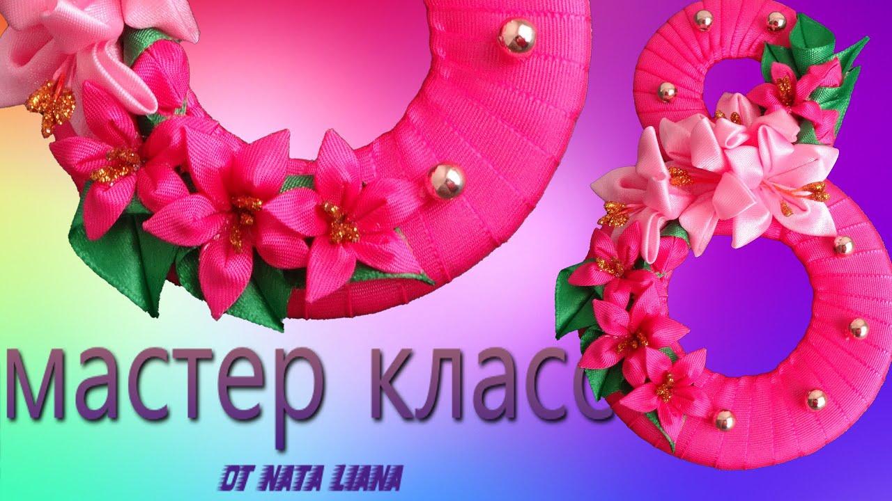 Канзаши подарок на 8 марта видео заказ цветов онлайн в архангельске