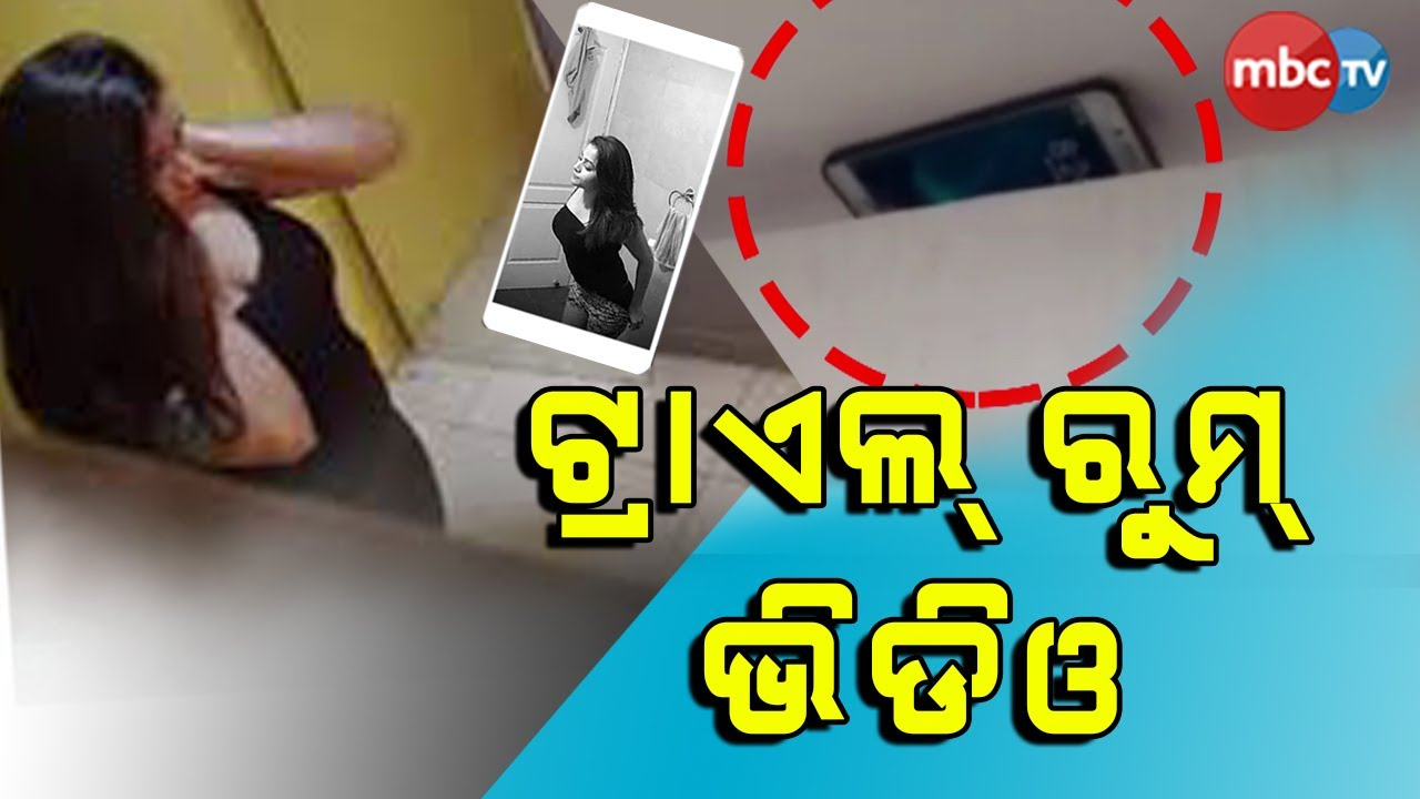 Download ସାବଧାନ ଲେଡ଼ିଜ! | Be careful ladies! Are you trying on a dress in a shopping mall's trial room ?