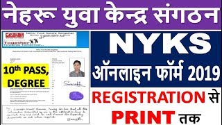 NYKS MTS/DYC/Clerk Online Form 2019    How to Fill NYKS Online Form 2019    NYKS MTS Online Form