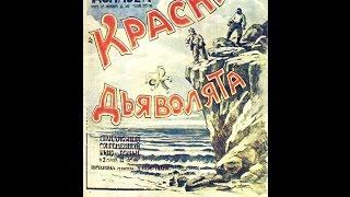 მხ/ფილმი - წითელი ეშმაკუნები (1923)