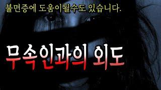 ★공포사연ep.무속인과의 외도 【윤월클 공포라디오】