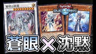 遊戯王デュエルリンクス #Yugioh DuelLinks #デッキ紹介×××××××××××××××...