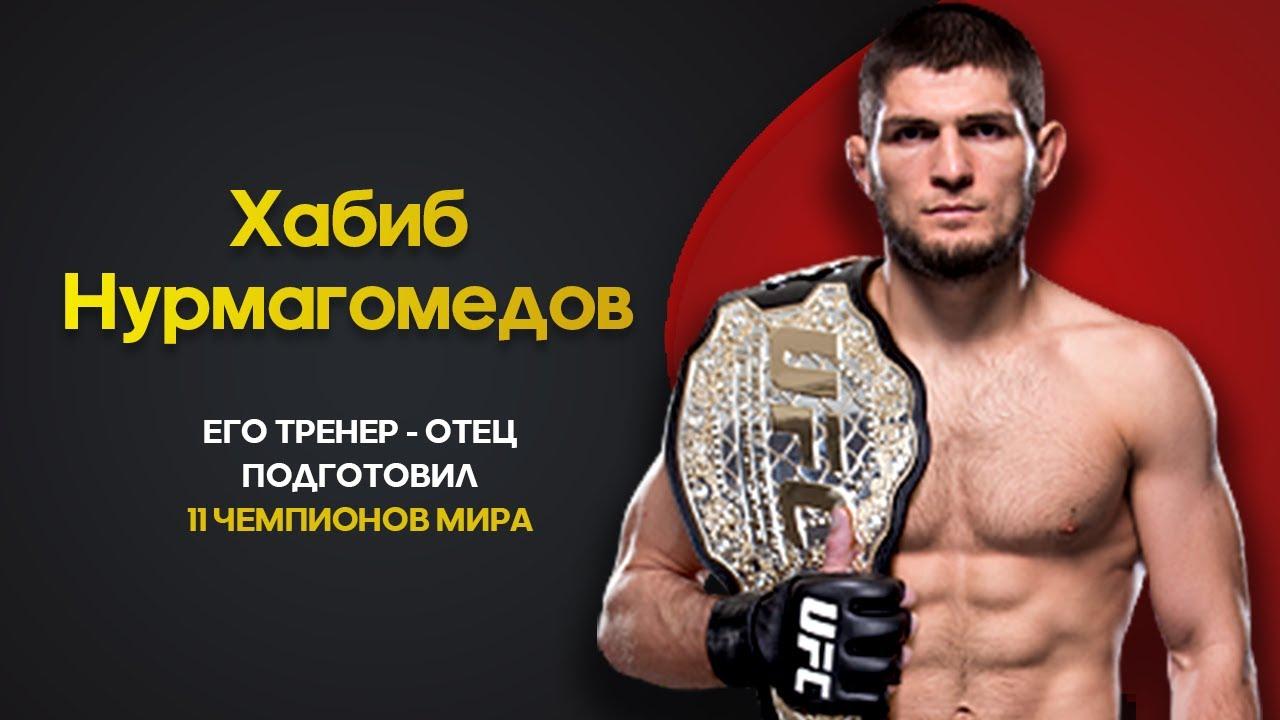 Хабиб Нурмагомедов. Краткая биография легендарного бойца UFC из России (Дагестан)